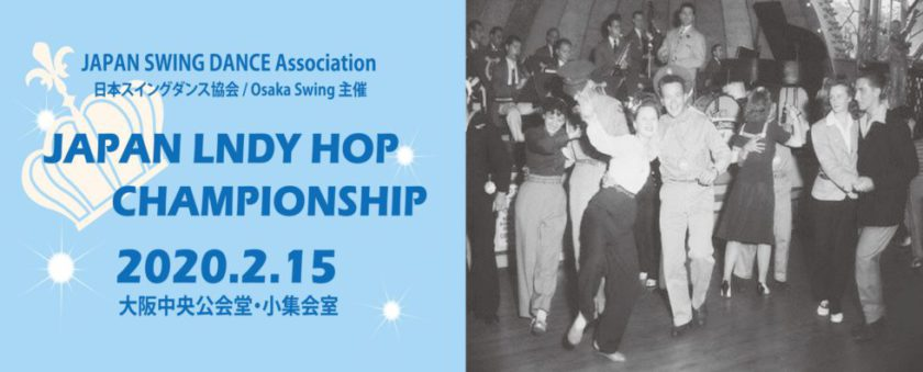 JAPAN LINDYHOP CHAMPIONSHIP2019