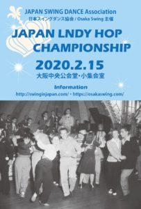 Japan Lindyhop Championship 2019